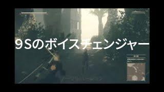 9Sのボイスチェンジャー動画(˘ω˘) ※コメントにタイムスタンプがあります.