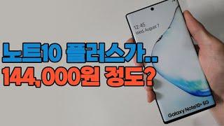 [휴대폰 싸게사는법 ] 갤럭시노트10플러스 현금가 14…