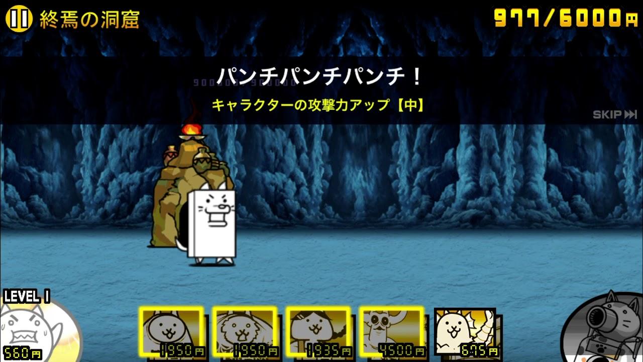 の 洞窟 終焉