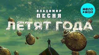 Владимир Песня  -  Летят года (Альбом 2020) смотреть онлайн в хорошем качестве бесплатно - VIDEOOO