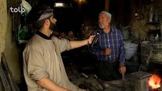 بامداد خوش - خیابان - صبحت های عزیزالله آهنگر که مدت چهل سال میشود مصروف آهنگری است