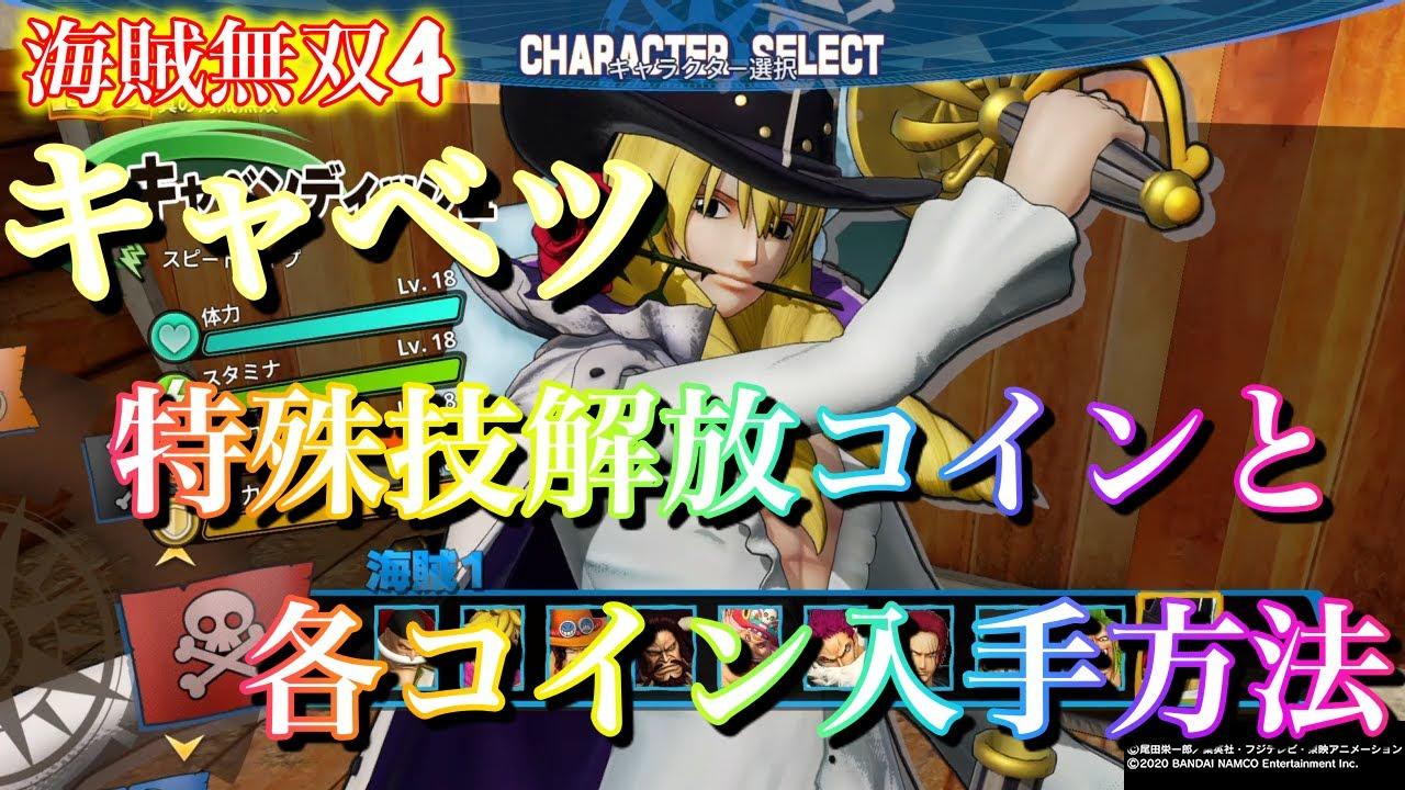 無双 コイン 海賊 4