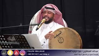 حصريا الجلوه كامله - عبدالله الفيلكاوي