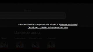 Не открывается калькулятор на сайте PVCalc.ru