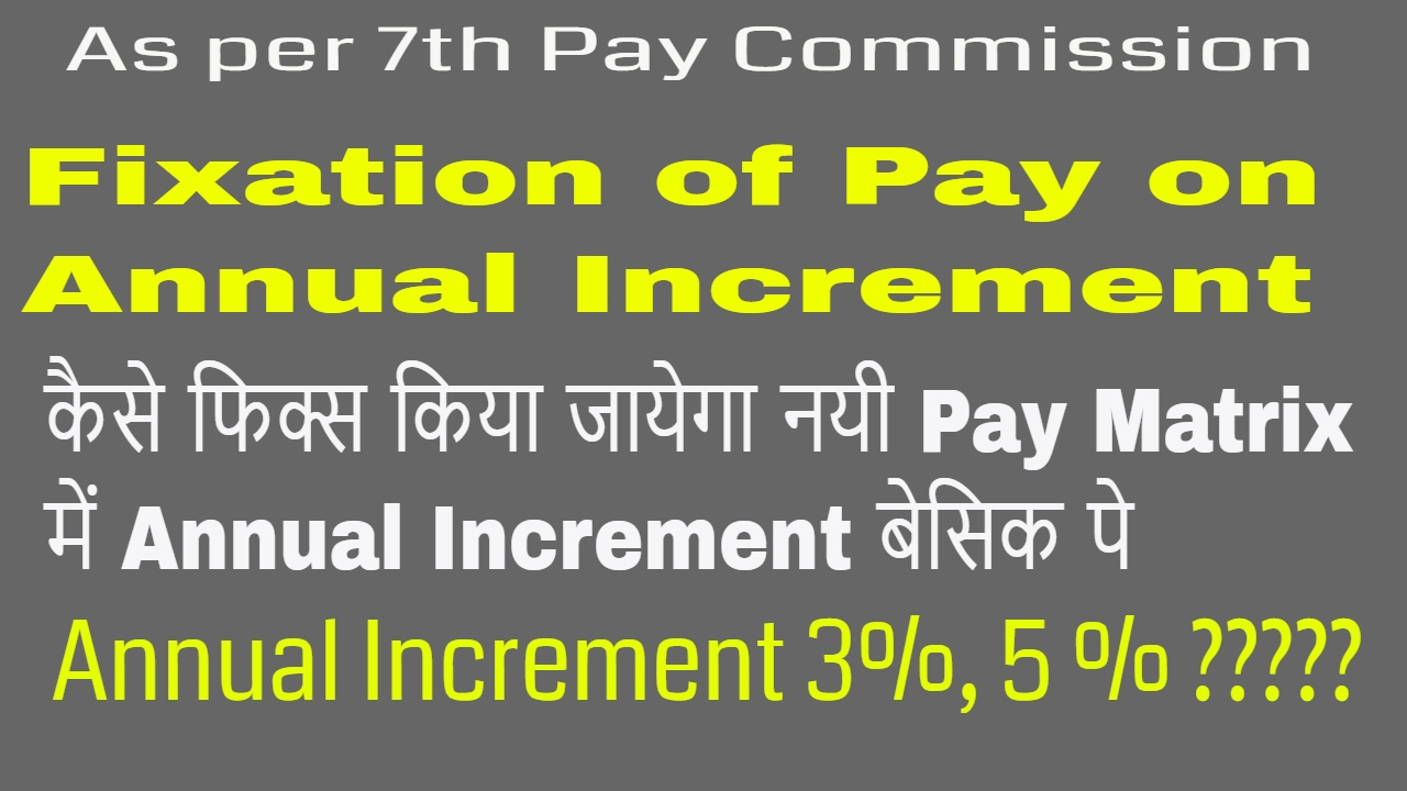 7th Pay Commission_Fixation of Pay on Annual Increment of a Civil / Defence  Govt  Employee