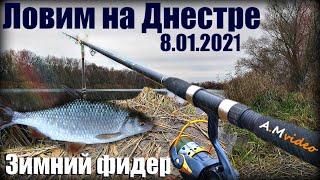Рождественский Зимний Фидер Рыбалка на Днестре в 2021году Ловим рыбу в любую погоду
