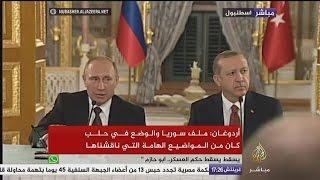 شاهد: تفاصيل ثالث لقاء لإذابة الجليد بين تركيا وروسيا