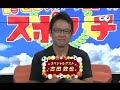 スポヲチ ゲスト古田敦也 石井一久との黄金バッテリー復活!