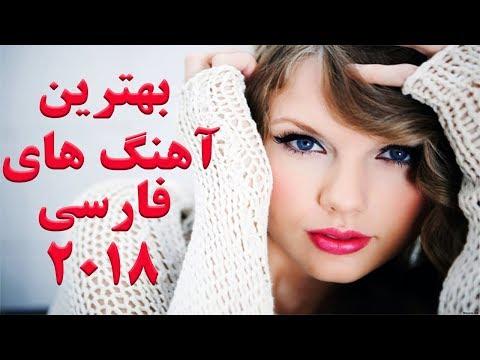 Persian Songs New 2018 |Ahang Jadid Irani Remix | آهنگ های جدید ایرانی ۲۰۱۸
