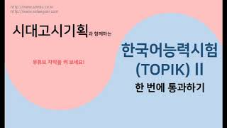 2020 TOPIK(한국어능력시험) 2 한 번에 통과하기 / 대표 유형 8 / TOPIK II Listening