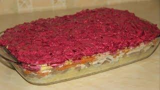 Селедка под шубой / Самый вкусный и простой рецепт
