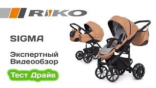 riko Sigma коляска 2 в 1 выбираем с экспертом на Тест Драйве