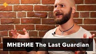 The Last Guardian - мнение Алексея Макаренкова