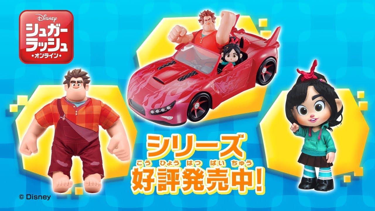 【シュガーラッシュ・オンライン】12/1(土)シュガーラッシュ・オンライン商品続々登場!