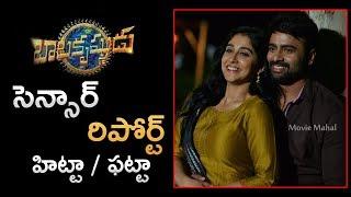 Balakrishnudu Telugu Movie Censor Report | Nara Rohit | Regina Cassandra | Movie Mahal