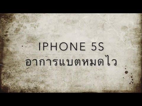 รับซ่อมไอโฟน ไอโฟนแบตหมดเร็ว ไอโฟนเครื่องร้อน ไอโฟน 5s By IDO Mobile Services 089-1334450 ช่างเบียร์
