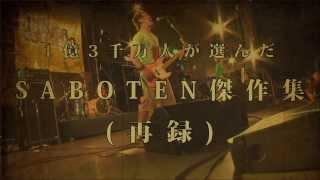 2014年!SABOTEN結成15周年! 再録ベストアルバム! 【1億3千万人が選ぶ...