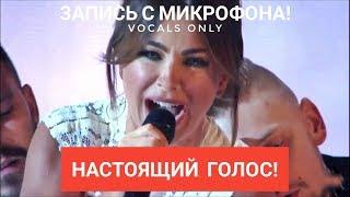 Голос с микрофона: Ани Лорак - Удержи мое сердце (Голый голос)