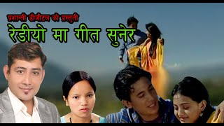 Radio ma geeta sunera by Bimalraj Chhetri and Bishnu Majhi-PRASHANTI DIGITAL
