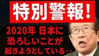 【武田邦彦】これが起きたら日本は終わる!今回2019年の重大事案トップ5を振り返っていましたら 恐ろしいことに気付いてしまったので皆さんにお伝えします