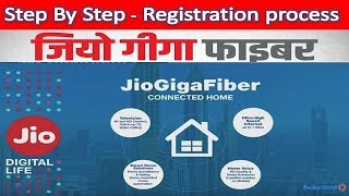 what is jio gigafiber | how to register Jio GigaFiber  | Jio GigaFiber registration  | Jio GigaFiber