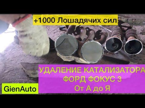 Удаление катализатора Форд фокус 3