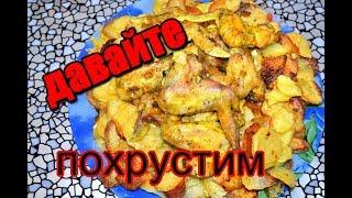 Рецепт быстрого салата без приготовления Крылышки с картошкой в духовке Простые Новогодние рецепты