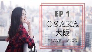 大阪の自由行 EP 1 [一蘭拉面︱黑門市場︱阿倍野HARUKAS展望台] Osaka Vlog 2017 ︱ Cindy Song