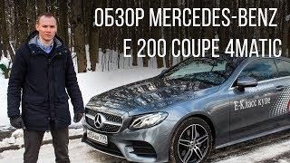 Mercedes-Benz. Обзор Mercedes-Benz E Coupe.