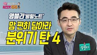 [염승환의 시크릿 주주] 맘 편히 담아라 분위기 탄 4…