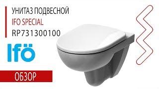 Подвесной унитаз IFO Special ( арт. RP731300100 ) Обзор, Распаковка