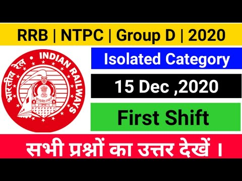 || RRB Isolated and ministerial categorie 15 Dec , 2020 first Shift questions || NTPC | Group D exam