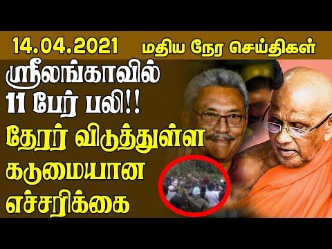 இலங்கையின் மதியநேர செய்திகள் - 14.04.2021 | ஸ்ரீலங்காவில் 11 பேர் பலி - Sri Lanka Tamil News Today