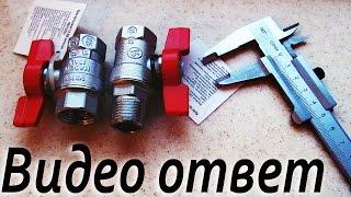 Giacomini выбор запорной арматуры(Ответ из видео