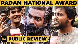 96 Movie Public Review | Vijay Sethupathi, Trisha | DC 203