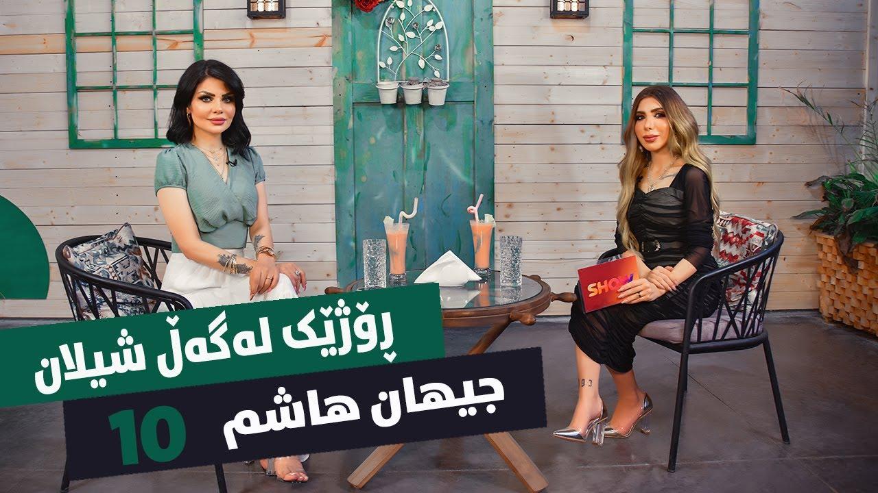 Rozhek Lagal Shilan - Jihan Hashm - Alqay 10
