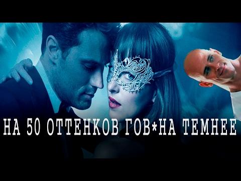 Индира - Делай меня любовь (50 оттенков серого)из YouTube · Длительность: 3 мин26 с