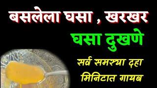 बसलेला घसा , खरखर  , घसा दुखणे सर्व समस्या 10 मिनिटात गायब | ghasa basane gharguti upay
