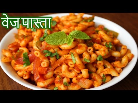 Vegetable Pasta In Hindi