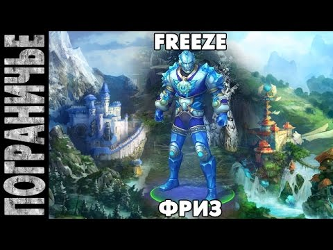 видео: prime world ► Фриз freeze 24.12.14 (4)