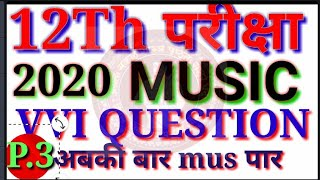 #12th Music modal paper 2019 ll music solve paper 2019