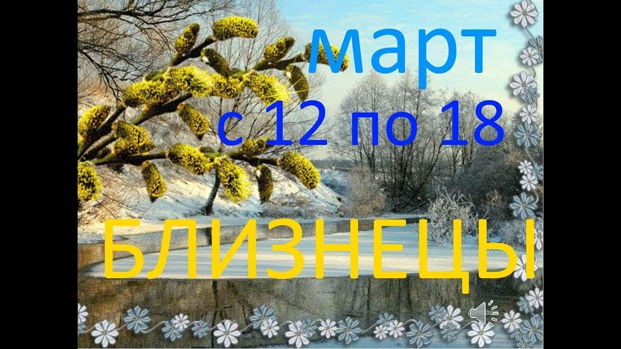 БЛИЗНЕЦЫ. МАРТ 2018г. НЕДЕЛЯ с 12 по 18 .+БОНУС.