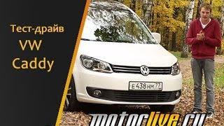 Тест-драйв Volkswagen Caddy