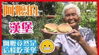 如何做簡單的【漢堡】料理│快樂嬤食堂#117│台灣美食、小吃、做法、食譜、古早味、素食