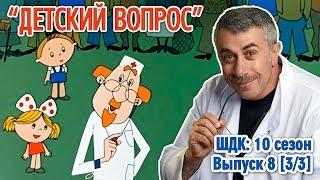 «Детский вопрос» (10 сезон 8 выпуск) - Доктор Комаровский