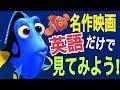 ディズニー映画でリスニング勉強『ファインディングドリー』/日本語