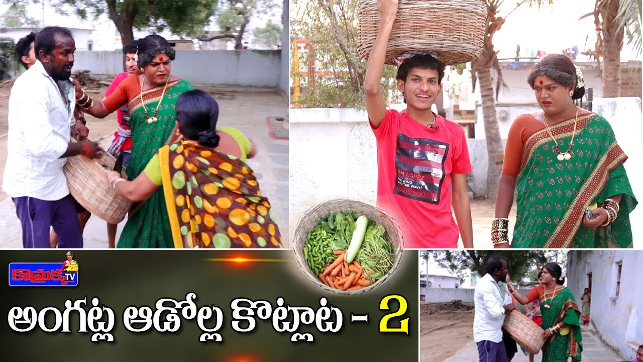 Download అంగట్ల ఆడోల్ల కొట్లాట - 2    Jabardasth Komaram   Village Comedy