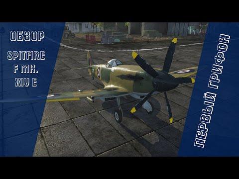 Spitfire F Mk XIVe   Первый грифон   War Thunder
