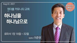 하나님을 하나님으로, 로마서 4, 이준영목사, 8/22/2021