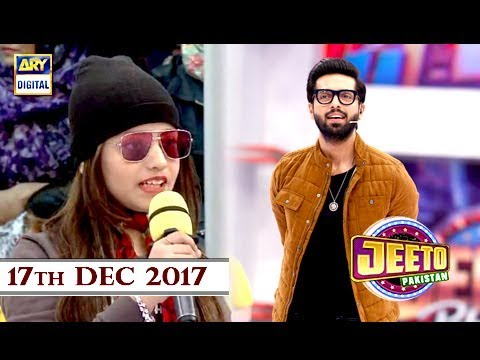 Jeeto Pakistan - 17th Dec 2017 - ARY Digital show